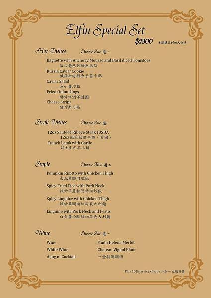 Elfin Restaurant & Lounge (3).jpg