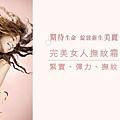 Fees法緻完美女人撫紋霜 (1).jpg