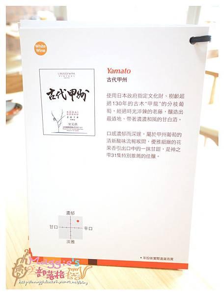IRORI 日式新食 甲州葡萄酒 (16).JPG