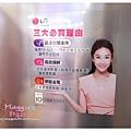 LG智慧生活新觀念 (13).JPG