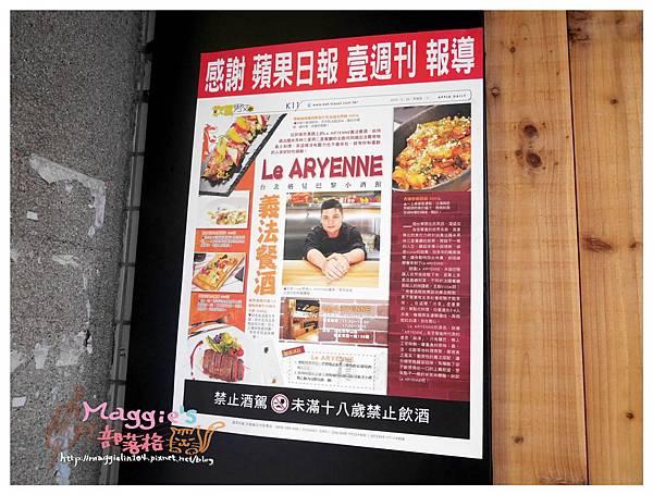 La Aryenne義法餐酒館 (6).JPG