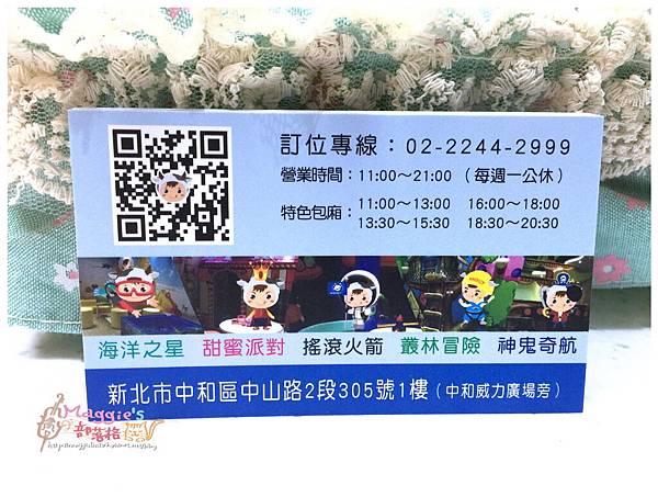 班尼弟親子食遊館 (3).JPG