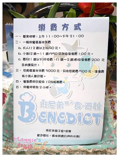 班尼弟親子食遊館 (7).JPG