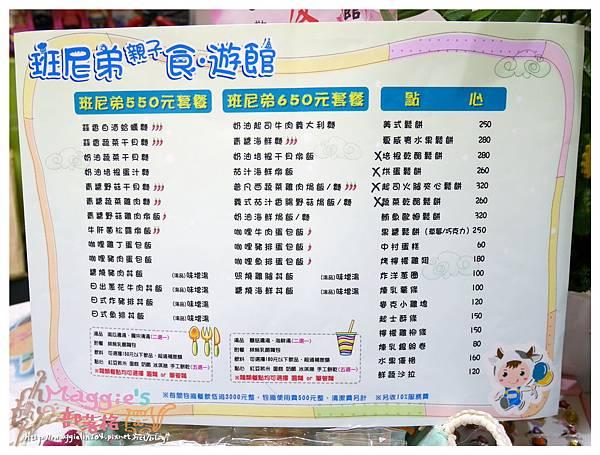 班尼弟親子食遊館 (10).JPG