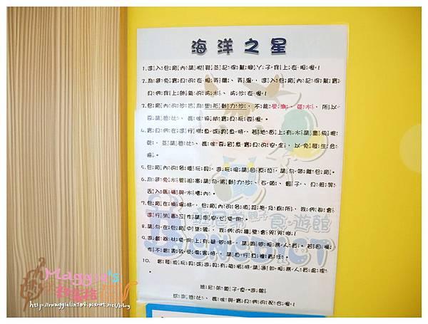 班尼弟親子食遊館 (44).JPG