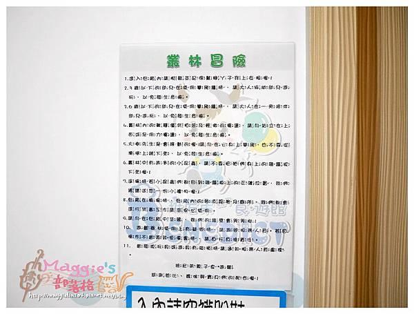 班尼弟親子食遊館 (60).JPG