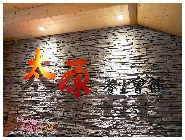 太原養生會館 (4).JPG