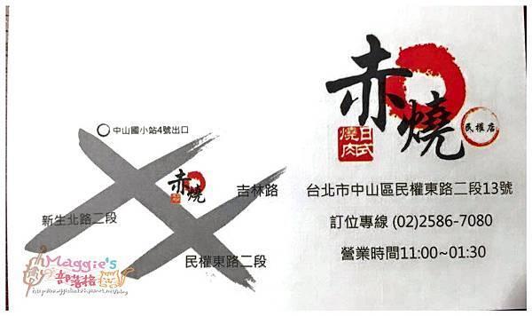 赤燒日式料理&日式燒肉 (1).jpg