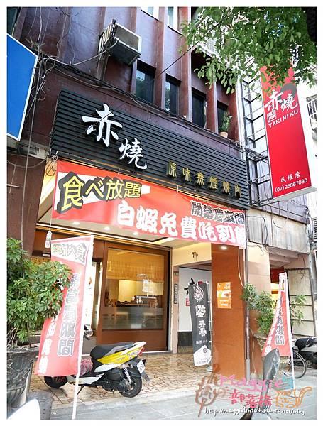 赤燒日式料理&日式燒肉 (3).JPG