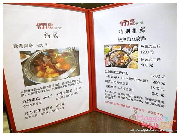 倆邀邀食堂 (14).JPG