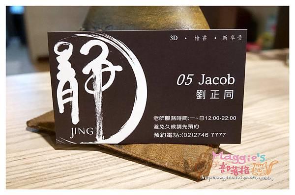 靜足養生會館 (31).JPG