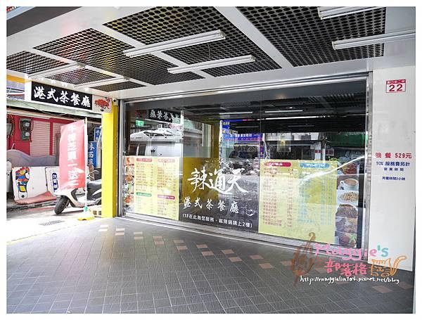 辣通天港式茶餐廳 (4).JPG