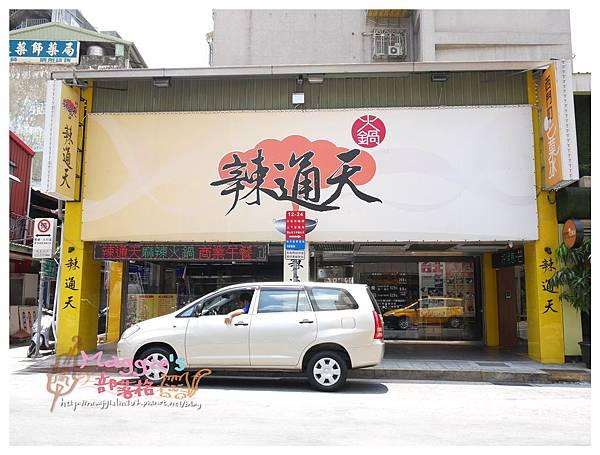 辣通天港式茶餐廳 (5).JPG