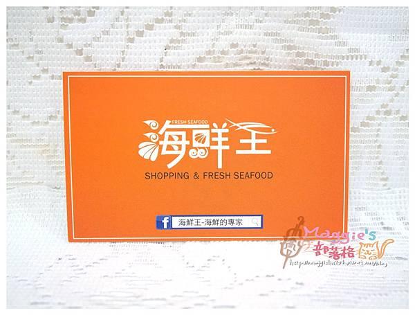 海鮮王 (3).JPG