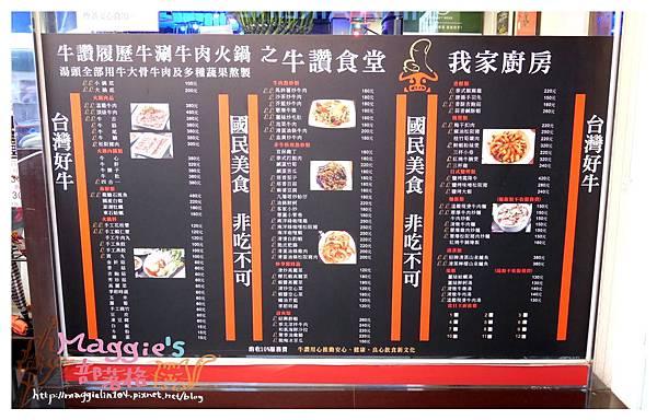 牛讚 國產履歷溫體涮牛肉鍋 (3).JPG