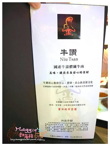 牛讚 國產履歷溫體涮牛肉鍋 (38).JPG