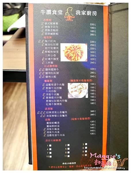 牛讚 國產履歷溫體涮牛肉鍋 (41).JPG
