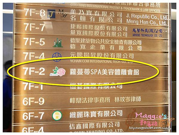 蘿蔓蒂美容spa體雕會館 (3).JPG