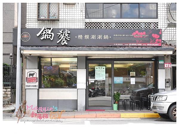 鍋饕精緻涮涮鍋 (1).JPG