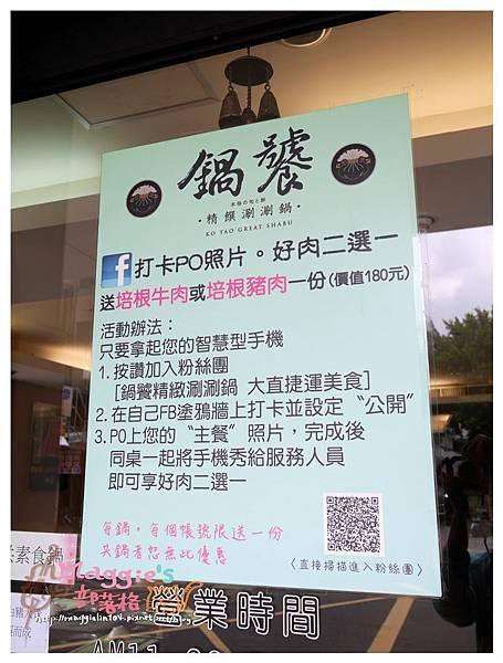 鍋饕精緻涮涮鍋 (2).JPG