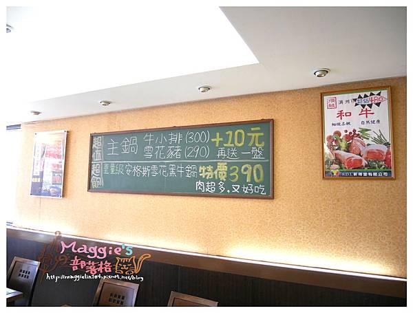 鍋饕精緻涮涮鍋 (5).JPG