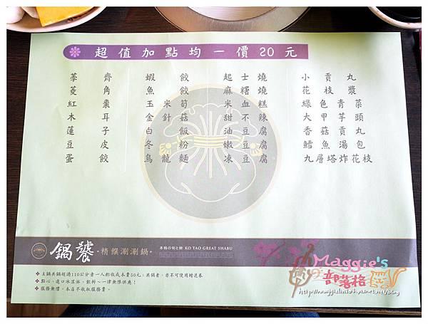 鍋饕精緻涮涮鍋 (9).JPG