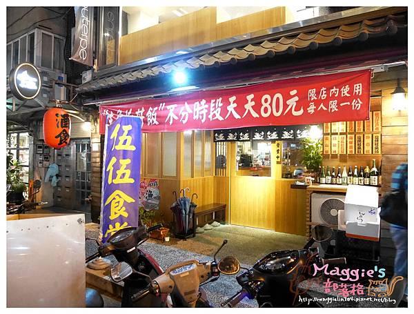 伍伍食堂 (1).JPG
