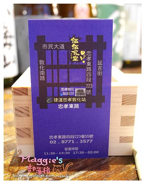 伍伍食堂 (7).JPG