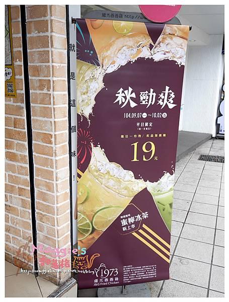 繼光香香雞 (1).JPG