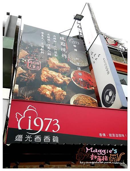 繼光香香雞 (4).JPG