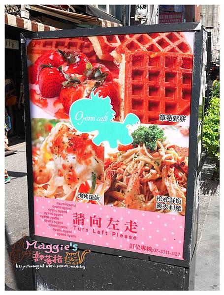 Oyami Caf'e (2).JPG
