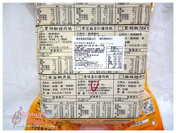 黃金香肉乾 (6).JPG