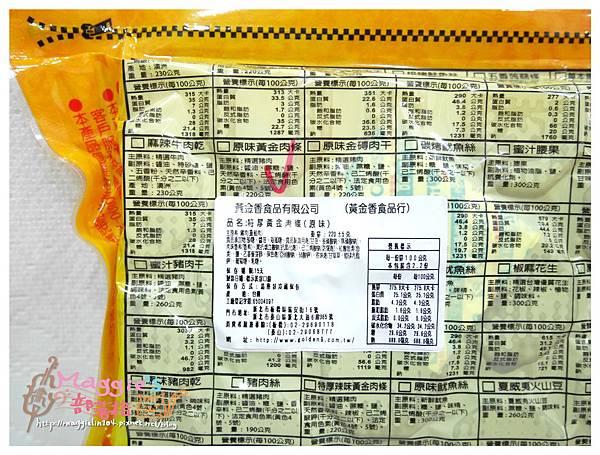 黃金香肉乾 (13).JPG