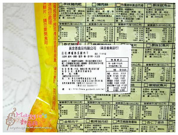 黃金香肉乾 (17).JPG
