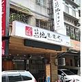 築地樂樂町 (3).JPG