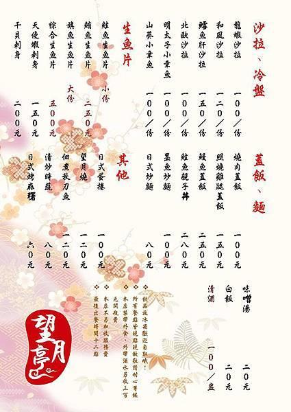望月亭 (36).jpg