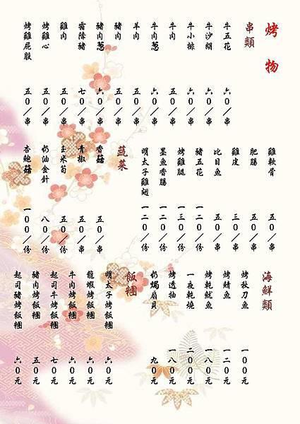 望月亭 (37).jpg