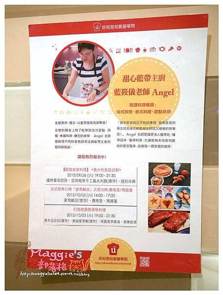 你知我知廚藝學院 深黑苦甜巧克力塔 (2).JPG