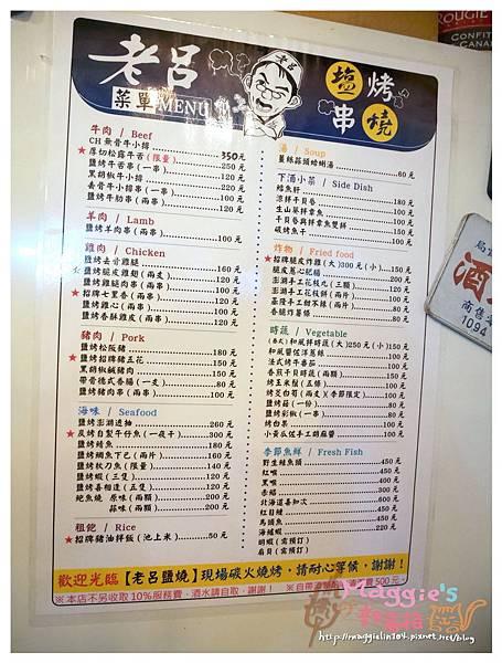 老呂鹽燒 (11).JPG