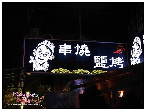 老呂鹽燒 (28).JPG