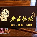 老呂鹽燒 (33).JPG