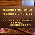 老呂鹽燒 (34).JPG