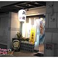 阿國海鮮燒烤小鋪 (2).JPG