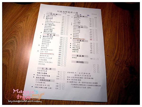 阿國海鮮燒烤小鋪 (4).JPG