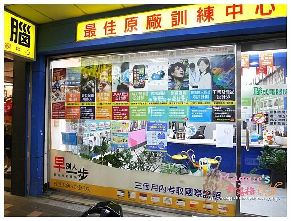 聯成電腦 (2).JPG