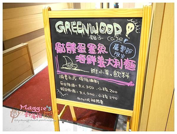 Greenwood格林屋 (4).JPG