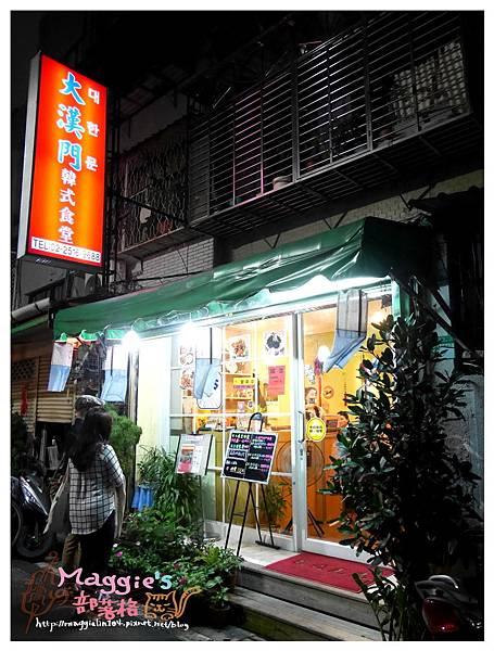 大漢門韓式食堂 (1).JPG