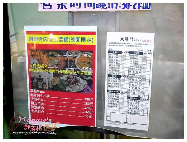 大漢門韓式食堂 (3).JPG