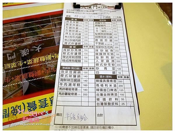 大漢門韓式食堂 (9).JPG
