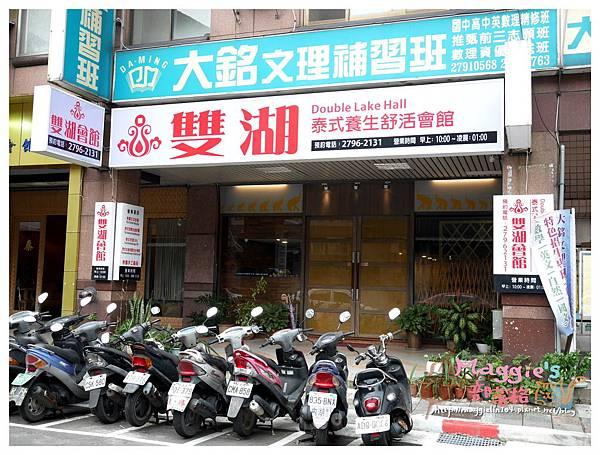 雙湖泰式養生舒活會館 (1).JPG
